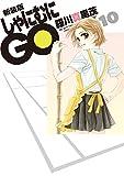 新装版 しゃにむにGO 10 (花とゆめコミックス)