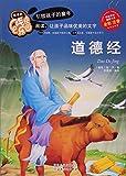 道徳経 最も美しい成長楽園 ピンイン付中国語絵本