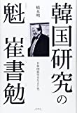 韓国研究の魁 崔書勉 日韓関係史を生きた男