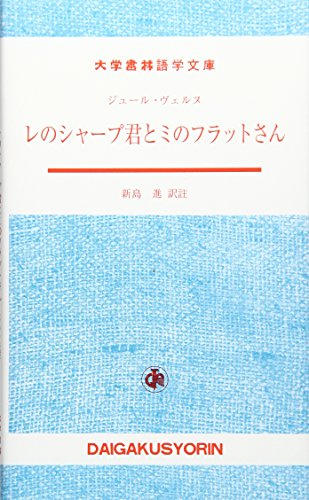 レのシャープ君とミのフラットさん (大学書林語学文庫)