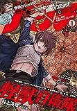 月刊コミックバンチ 2021年1月号 [雑誌] (バンチコミックス)