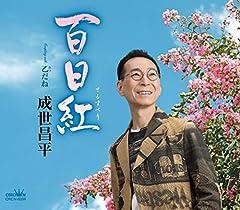成世昌平「百日紅」のジャケット画像