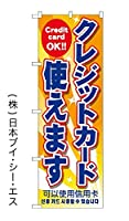 送料0円【クレジットカード使えます】4カ国語のぼり旗(日本語・英語・韓国語・中国語)NSV-0641 (日本ブイシーエス)