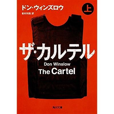 ザ・カルテル (上) (角川文庫)