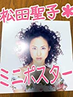 松田聖子 非売品 ミニポスター