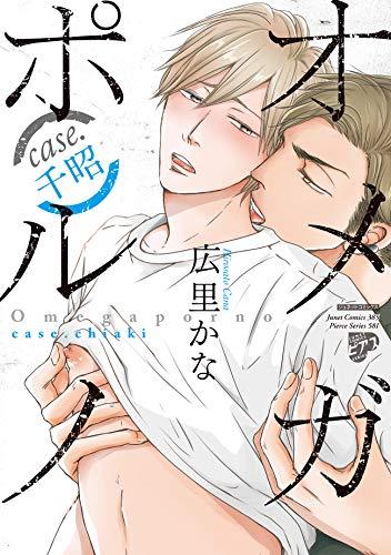 オメガポルノ case.千昭 (ジュネットコミックス ピアスシリーズ)の詳細を見る
