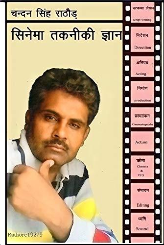सिनेमा तकनीकी ज्ञान (1) (Hindi Edition)