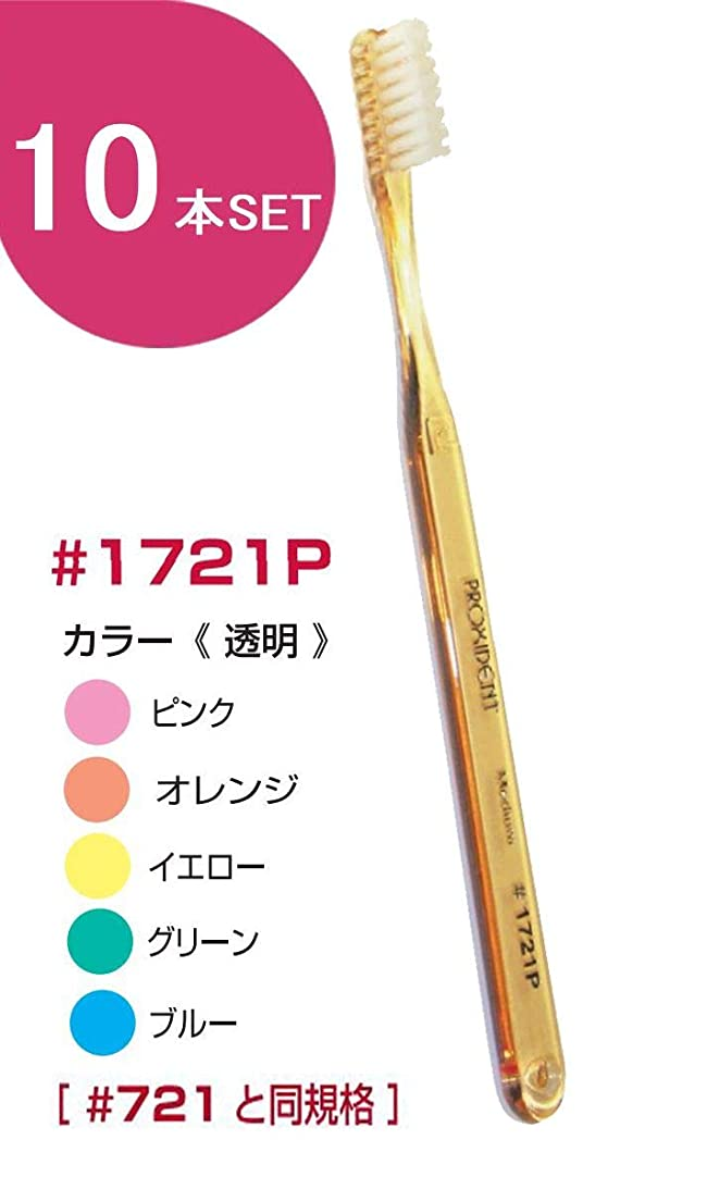 ロッカーいわゆる段落プローデント プロキシデント スリムヘッド M(ミディアム) #1721P(#721と同規格) 歯ブラシ 10本