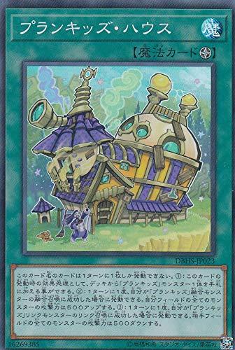 遊戯王 DBHS-JP023 プランキッズ・ハウス (日本語版 スーパーレア) デッキビルドパック ヒドゥン・サモナーズ