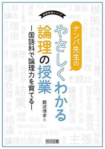 ナンバ先生のやさしくわかる論理の授業 ―国語科で論理力を育てる― (国語教育シリーズ)