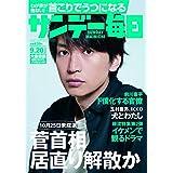 サンデー毎日 2020年 9/20号【表紙: 大倉忠義(関ジャニ∞)】