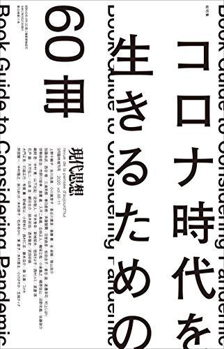 現代思想 2020年9月臨時増刊号 総特集◎コロナ時代を生きるための60冊の詳細を見る