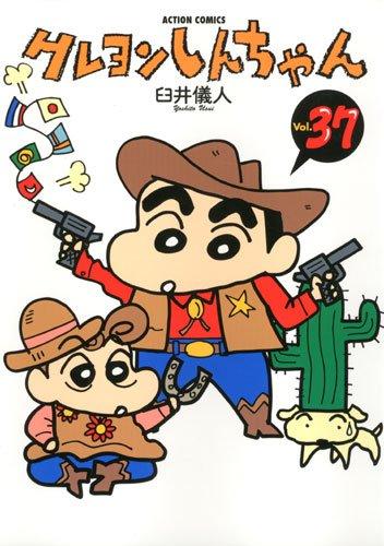クレヨンしんちゃん (Volume37) (Action comics)