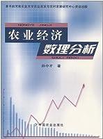 农业经济数理分析