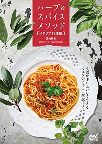 ハーブ&スパイスメソッド【イタリア料理編】