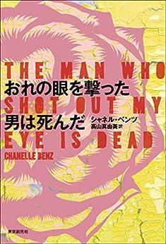 [シャネル・ベンツ, 高山 真由美]のおれの眼を撃った男は死んだ