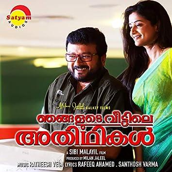 Njangalude Veettile Adhithikal (Original Motion Picture Soundtrack)