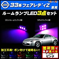 フェアレディZ Z33系 対応★ LED ルームランプ3点セット 発光色は ピンク【メガLED】