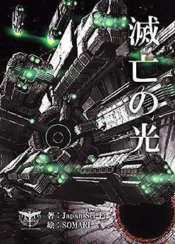 [Japan Sci-Fi]の滅亡の光