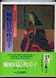 蜻蛉日記・枕草子 (図説 日本の古典)