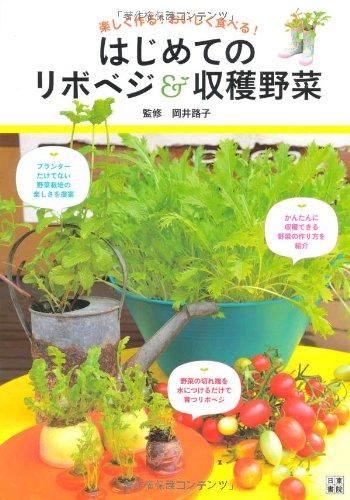 楽しく作る! おいしく食べる! はじめてのリボベジ&収穫野菜