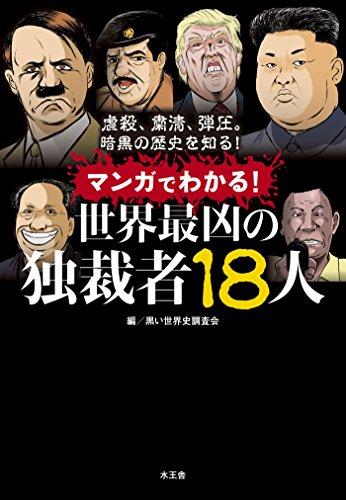 マンガでわかる!世界最凶の独裁者18人