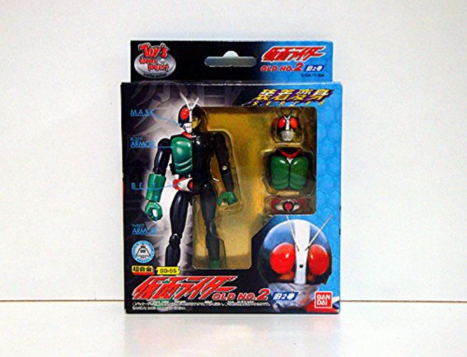 Souchaku Henshin EX  Masked Rider No.2 Toys Dream Project Limited (JapanImport)