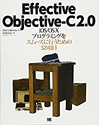 Effective Objective-C 2.0 : iOS/OS10プログラミングをスムーズに行うための52項目