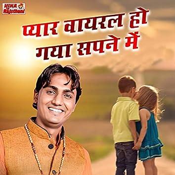 Pyar Viral Ho Gya Sapne Me