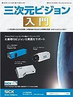 三次元ビジョン入門: 工業分野における非接触・計測技術の基本から各種測定装置・ロボットビジョンまで (月刊画像ラボ別冊)