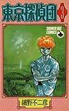 東京探偵団(3) (少年ビッグコミックス)