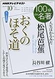 松尾芭蕉『おくのほそ道』 2013年10月 (100分 de 名著)