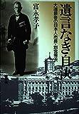 遺言なき自決―大連最後の日本人市長・別宮秀夫