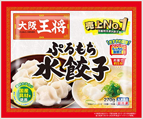 [冷凍]大阪王将 ぷるもち水餃子 270g×10袋