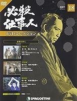 必殺仕事人DVDコレクション 18号 (必殺仕事人 第52話~第54話) [分冊百科] (DVD付)