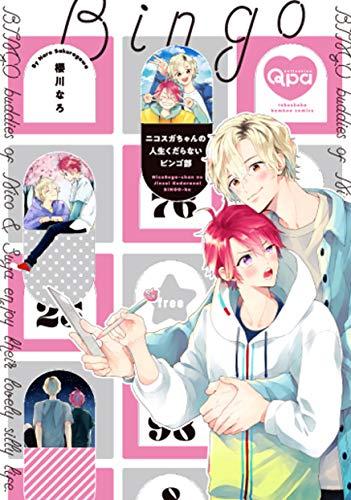 ニコスガちゃんの人生くだらないビンゴ部 (バンブー・コミックス Qpa collection)