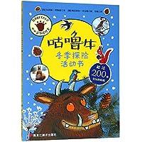 小小自然探险家:咕噜牛冬季探险活动书