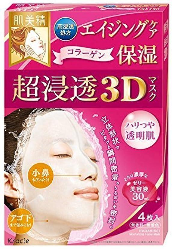 日帰り旅行に明快ライブ【クラシエ】肌美精 超浸透3Dマスク(エイジング保湿) 4枚入り ×10個セット