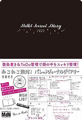 【Amazon.co.jp 限定】2022 バレットジャーナルダイアリー(特典:ねこねこさんのオリジナルイラスト スマホ壁紙画像)