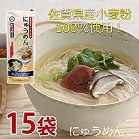 にゅうめん(スープ付き)226gx15袋