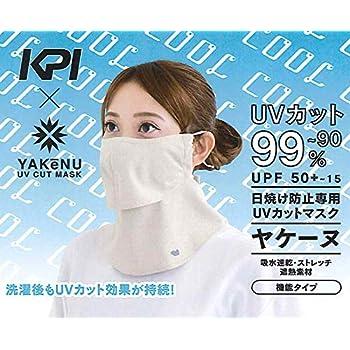 ヤケーヌ爽COOL UVカットマスク KPI×ヤケーヌ