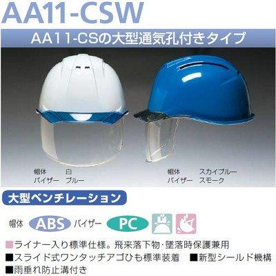 安全・サイン8 カラーバイザー・シールド付(内蔵) 防護面付ヘルメット 大型通気孔付きタイプ AA11-CSW型 帽体・バイザー色組合せ:黄/スモーク