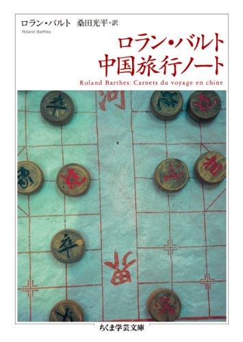 ロラン・バルト 中国旅行ノート (ちくま学芸文庫)