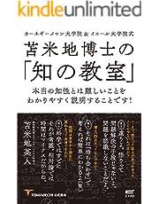 苫米地博士の「知の教室」: 本当の知性とは難しいことをわかりやすく説明することです!