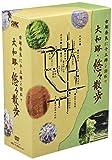 古都奈良に十三佛を訪ねて「大和路・悠々散歩」DVD-BOX DISC1~4[DVD]