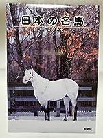 日本の名馬ポストカード 競走馬 競馬 5枚組 50官製ハガキ コレクション