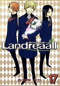 Landreaall 17巻 表紙画像