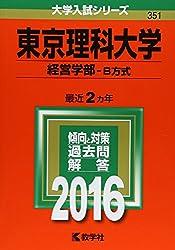東京理科大学(経営学部−B方式) (2016年版大学入試シリーズ)・赤本・過去問