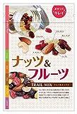 共立 共立食品 ナッツ&フルーツ(トレイルミックス) 55g