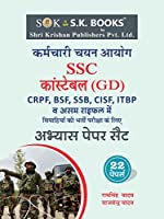 SSC Staff Selection Commission Constable GD General Duty Exam Hindi Medium Practice Papers Sets